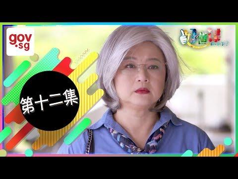 "《好世谋》第十二集 – ""Ho Seh Bo"" Episode 12"