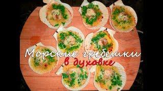 Морские гребешки на полустворке в духовке. В белом вине и чесночном масле.