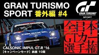 【グランツーリスモSPORT 番外編 #4】全日本GTカー選手権 鈴鹿 10周