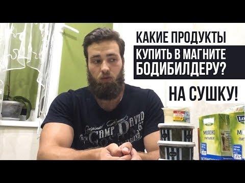 Качественные продукты для Сушки, Похудения из Супермаркета (Бюджетный Бодибилдинг)