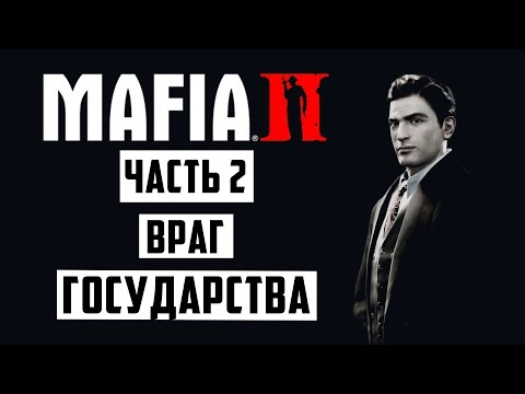 Прохождение игры Мафия 2 (Mafia 2) - Часть 2: Враг государства [60 Fps]
