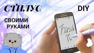 Стилус своими руками DIY/Basik TV