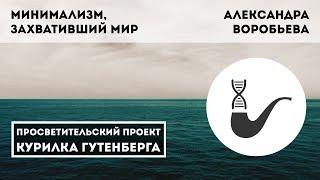 Минимализм, захвативший мир – Александра Воробьева