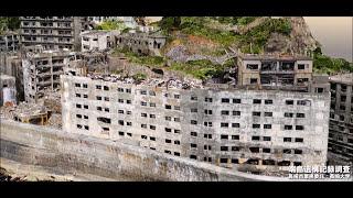 軍艦島 -FOREST OF RUINS-