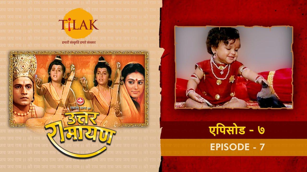 Download उत्तर रामायण - EP 7 - श्री राम कागभुशुंड़ी लीला | माँ सीता के गर्भवती होने श्री राम हुए प्रसन