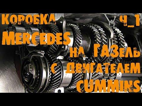 УазТех: Коробка Mercedes на ГАЗель с двигателем CUMMINS, ЧАСТЬ 1