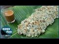 Rava Thalipeeth | Karwar Special | Quick Maharashtrian Breakfast | Recipe by Archana in Marathi