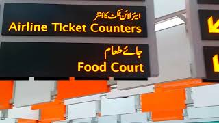ISLAMABAD AIRPORT LAST EPISODE