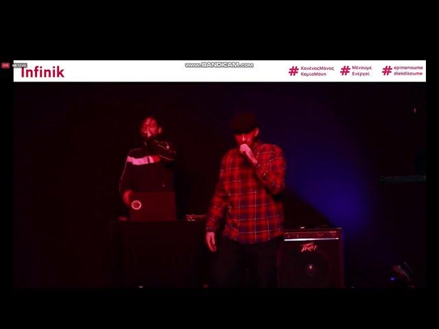 Infinik & VoxPopuli στην συναυλία αλληλεγγύης για δικαστικα έξοδα & πρόστιμα ✊🏼