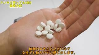 ドンキで買ったHMBを分析してみた【医食同源HMB・HMBカルシウム・L-カルニチン】