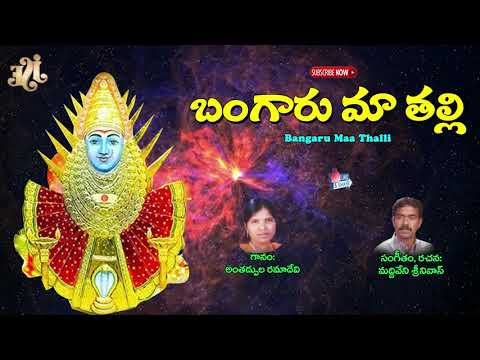 telugu-devotional-songs-|-bangaru-thalli-|-jayasindoor-ammorlu-bhakti
