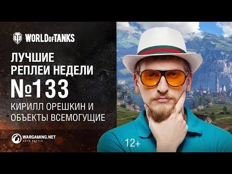 ЛРН №133 - Кирилл Орешкин и объекты всемогущие!