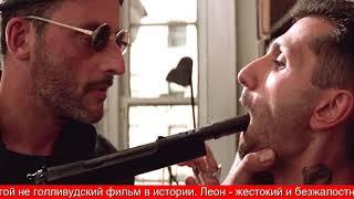 Фильм «Леон». Любопытные факты съёмочного процесса