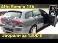 Alfa Romeo 156 - ??????? ?? 1300 ????