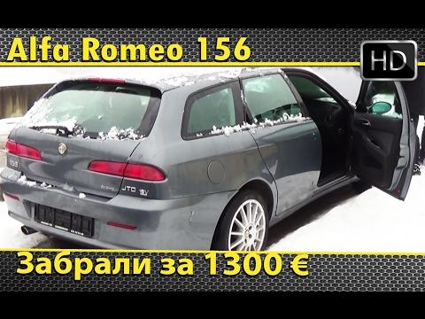Alfa Romeo 156 - Забрали за 1300 евро