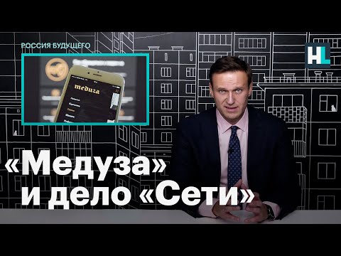 Навальный о материале «Медузы» о фигурантах дела «Сети»
