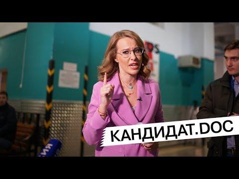 Кандидат.doc: За кадром дебатов с Соловьевым [14/03/2018]