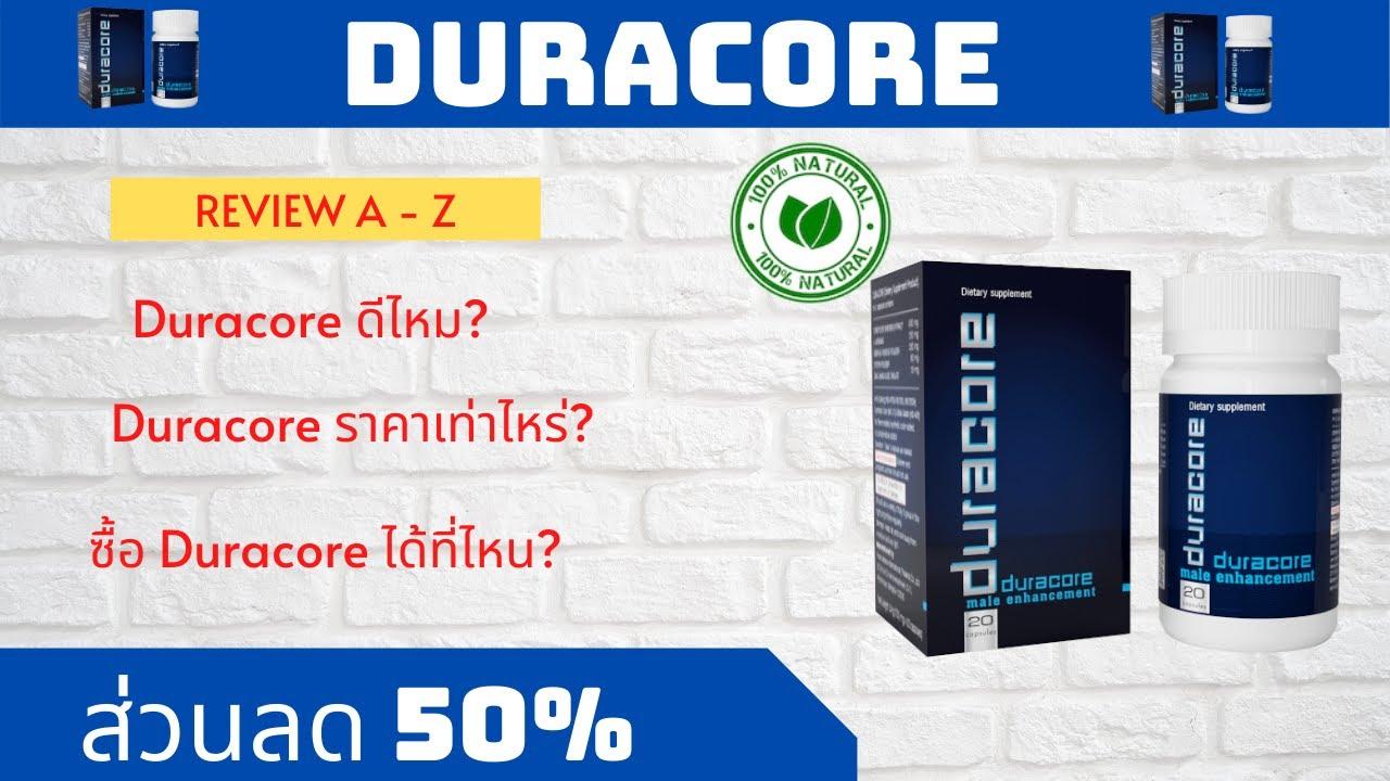 [HOT TREND] สั่งซื้อ Duracore   Duracore ส่วนลด