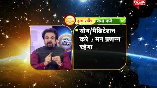 Watch Saptahik RashiFal   By P Khurrana Aane Wala Kal