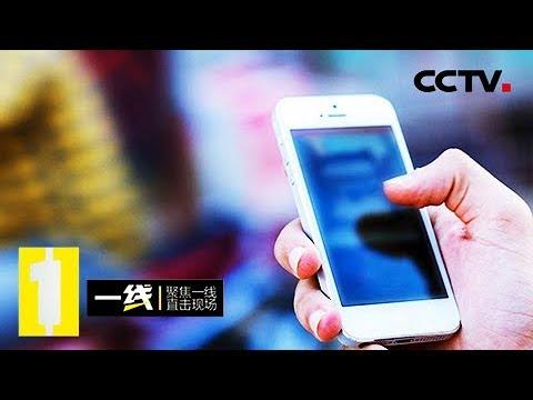 《一线》 20171204 凌晨的短信   CCTV法制