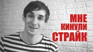 YOUTUBE CRITIC #12 - МНЕ КИНУЛИ СТРАЙК / ПОТУСТОРОННИЕ 18+ ПЕРЕШЛИ ЧЕРТУ