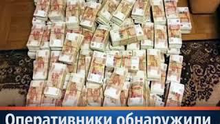 В диване бухгалтерши нашли 130 килограммов денег