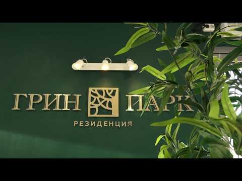 Жилой комплекс ГРИНПАРК