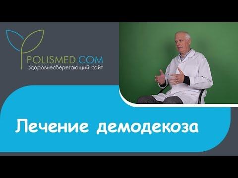 Лечение демодекоза: длительность и методы лечения, рецидив, обострение