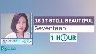 [1 HOUR] Seventeen - Is It Still Beautiful (여전히 아름다운지) (Hospital Playlist 2 OST PART 8)