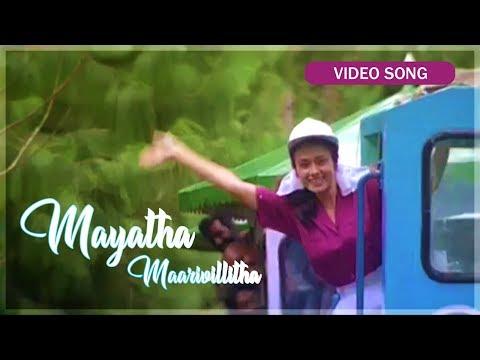 Maayatha Marivil Video Song | Mohanlal , Amala Akkineni | Ulladakkam - Saina Music