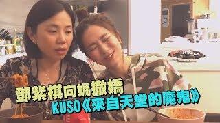 【很有才】鄧紫棋改編KUSO版《來自天堂的魔鬼》向媽媽撒嬌有一套!