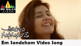 Oohalu Gusagusalade Video Songs | Em Sandeham Ledu Song | Raashi Khanna | Sri Balaji Video