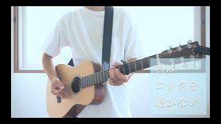 [男性が歌う]あいみょん - 君はロックを聴かない(covered by Tsukasa)