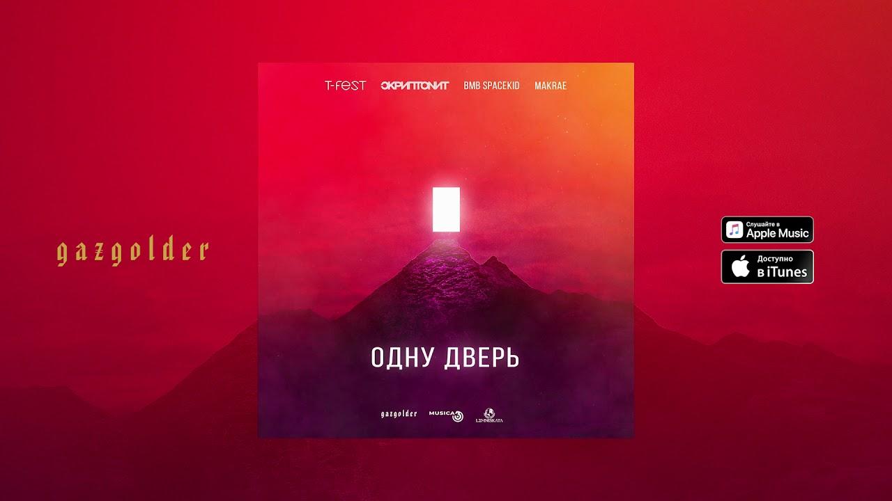 T Fest - Одну дверь (ft. Скриптонит, MAKRAE, BMB SPACEKID)