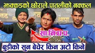 बुडिको सुन बेचेर अटो किने झक्कडले    भन्छन, मेरो लागि अटो नै कार हो   Jhakkad Thapa Home