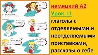 немецкий А2, Урок 11 глаголы с отделяемыми и неотделяемыми приставками, рассказы о себе