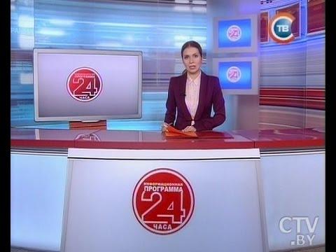"""Новости """"24 часа"""" за 19.30 17.11.2015"""