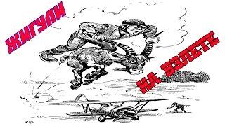 Дураки и Дороги: Жигули на взлете