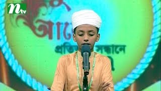 PHP Quran er Alo 2017 | Episode 05 | NTV Islamic Competition Programme