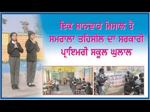 Inspiration for others Govt. Primary School Ghulal (Samrala) Spl. report on Ajit Web Tv