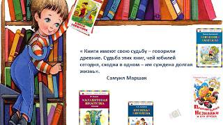 У детской книги  юбилей!!! Виртуальная выставка. Автор Кучерова Т.Е.
