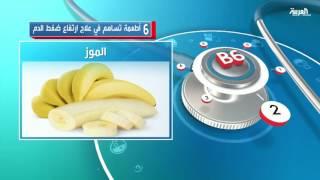 6 أطعمة تساهم في علاج ارتفاع ضغط الدم