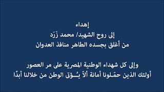 خطاب اعتزام الترشح لرئاسة مصر - أحمد قنصوه