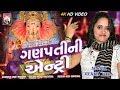 Download Ganpatini Entry   ( SONG)   Ganpati Song   Rekha vala   StudioshreeMeldikrupa MP3 song and Music Video