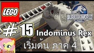 (EVA GAMER) LEGO Jurassic World #15 Indominus Rex เริ่มต้นภาค 4