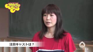 大人の新感線「ラストフラワーズ」 山本カナコさんからのメッセージ動画...