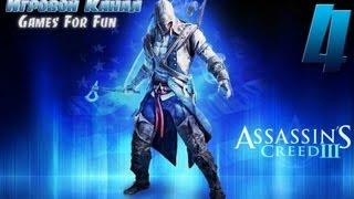 Assassin's Creed 3 - серия4 (Здравствуйте мистер Черч)