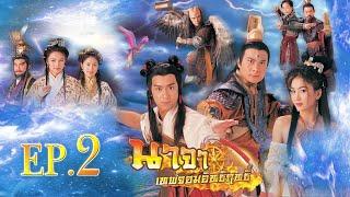 ซีรีส์จีน | นาจาเทพจอมอิทธิฤทธิ์ (Gods of Honour) [พากย์ไทย] | EP.2 | TVB Thailand | MVHub