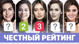 Топ 5. Рейтинг турецких актрис 2019