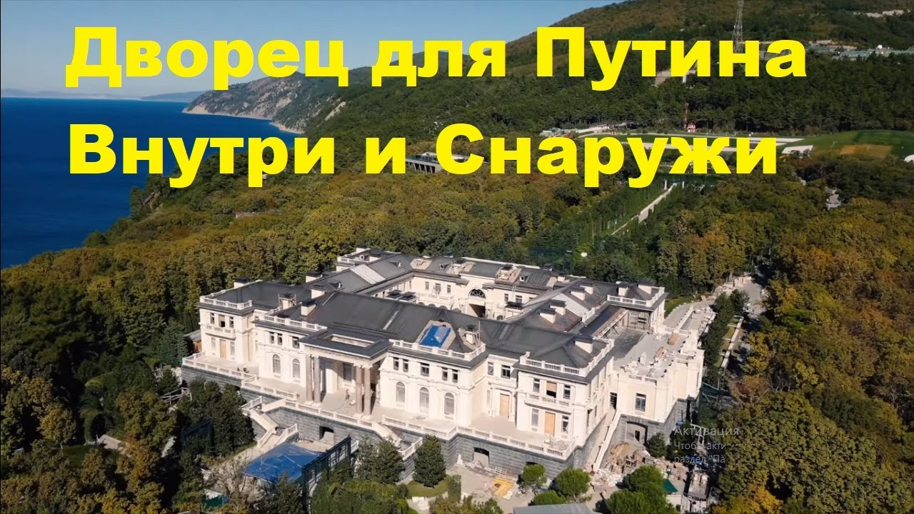 Дворец Путина  Внутри и снаружи  Вся Правда Геленджик!